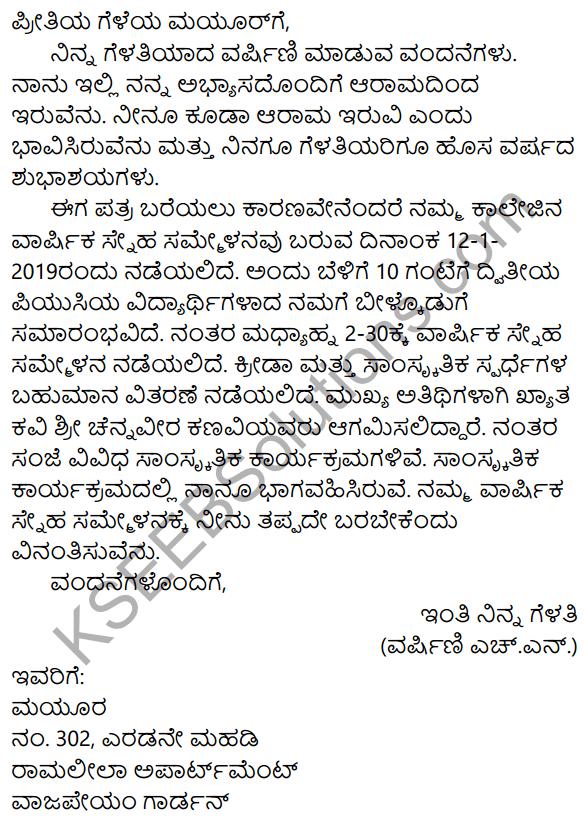 2nd PUC Kannada Workbook Answers Chapter 10 Patralekhana 5