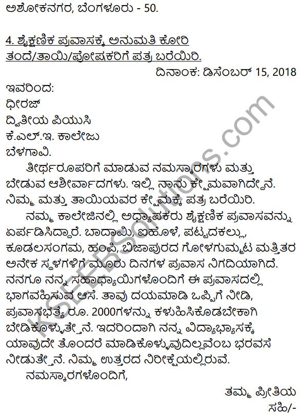 2nd PUC Kannada Workbook Answers Chapter 10 Patralekhana 6
