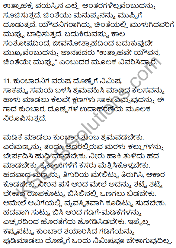 2nd PUC Kannada Workbook Answers Chapter 11 Gade Mathu Vistarane 11