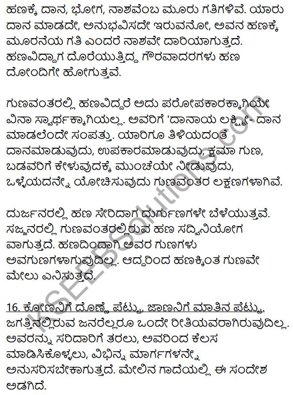 2nd PUC Kannada Workbook Answers Chapter 11 Gade Mathu Vistarane 17