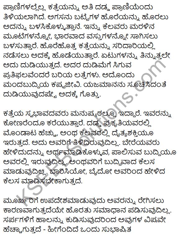 2nd PUC Kannada Workbook Answers Chapter 11 Gade Mathu Vistarane 18