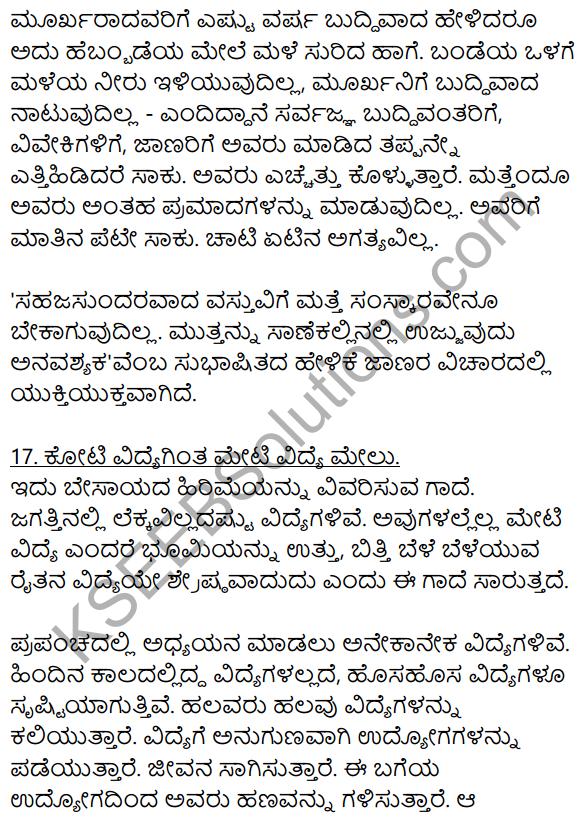 2nd PUC Kannada Workbook Answers Chapter 11 Gade Mathu Vistarane 19