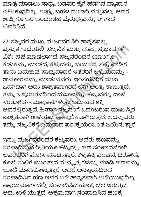 2nd PUC Kannada Workbook Answers Chapter 11 Gade Mathu Vistarane 25