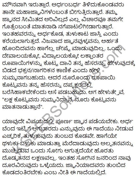 2nd PUC Kannada Workbook Answers Chapter 11 Gade Mathu Vistarane 32