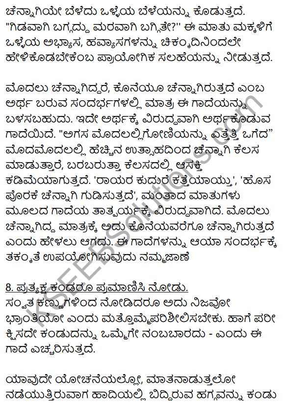2nd PUC Kannada Workbook Answers Chapter 11 Gade Mathu Vistarane 7