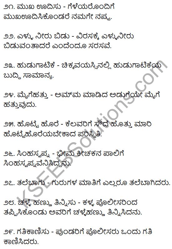 2nd PUC Kannada Workbook Answers Chapter 5 Nudigattugalu 6