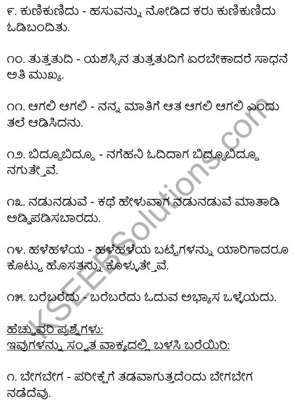 2nd PUC Kannada Workbook Answers Chapter 6 Dwirukthi Galu 3