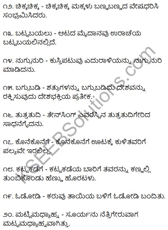 2nd PUC Kannada Workbook Answers Chapter 6 Dwirukthi Galu 5