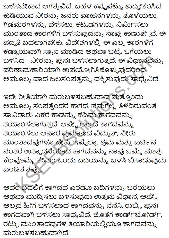 2nd PUC Kannada Workbook Answers Chapter 9 Prabandha Rachane 10