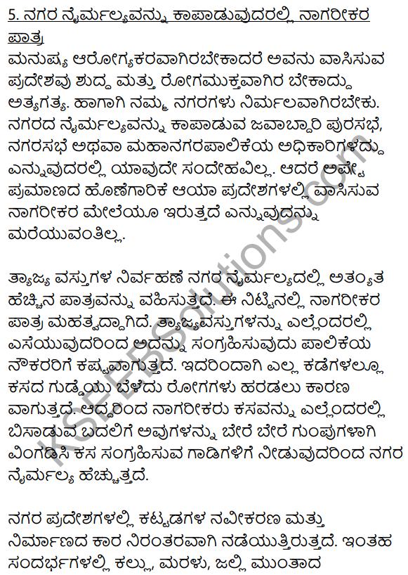 2nd PUC Kannada Workbook Answers Chapter 9 Prabandha Rachane 12