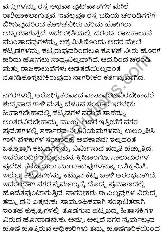 2nd PUC Kannada Workbook Answers Chapter 9 Prabandha Rachane 13