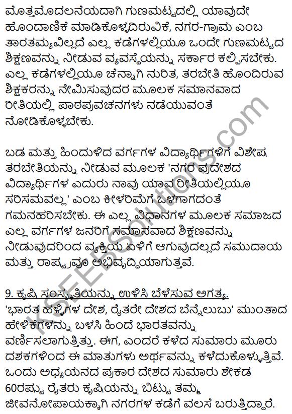 2nd PUC Kannada Workbook Answers Chapter 9 Prabandha Rachane 20