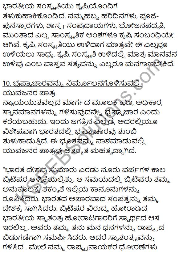2nd PUC Kannada Workbook Answers Chapter 9 Prabandha Rachane 22
