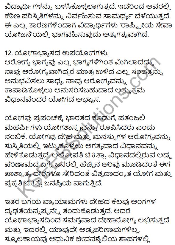 2nd PUC Kannada Workbook Answers Chapter 9 Prabandha Rachane 26