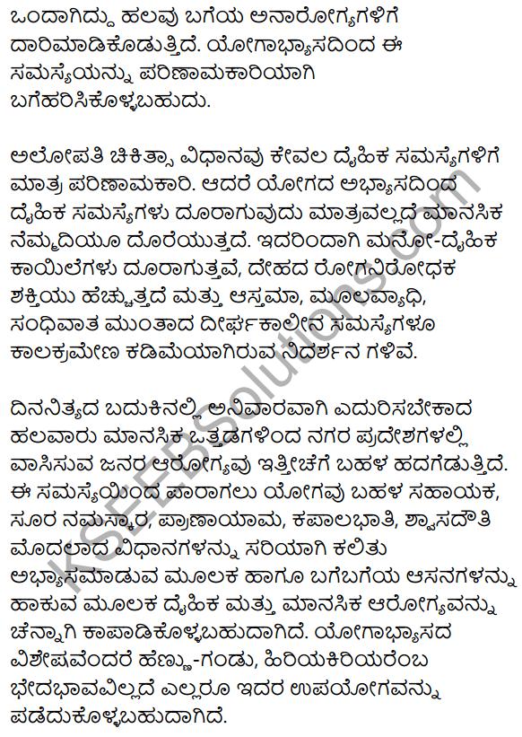 2nd PUC Kannada Workbook Answers Chapter 9 Prabandha Rachane 27