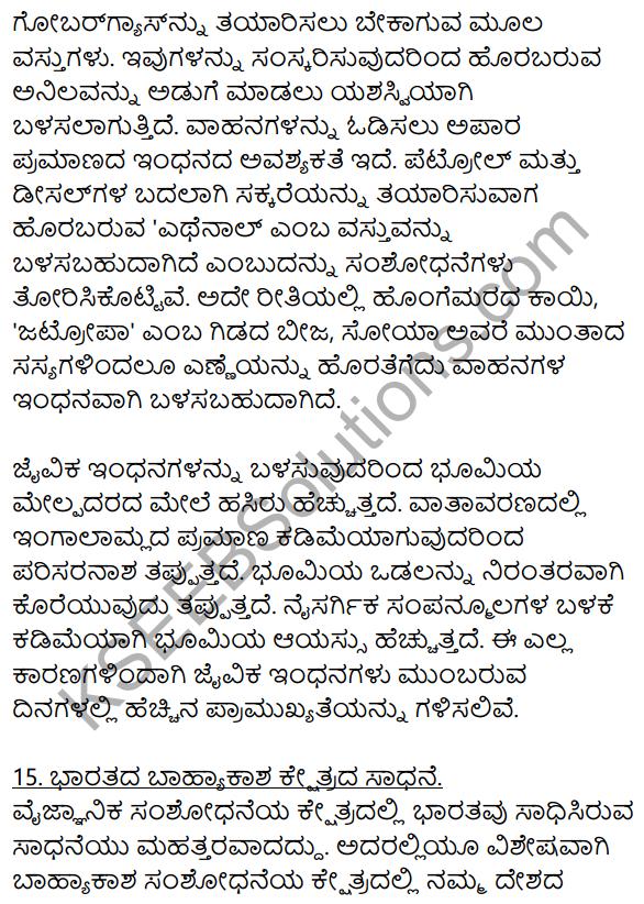 2nd PUC Kannada Workbook Answers Chapter 9 Prabandha Rachane 31