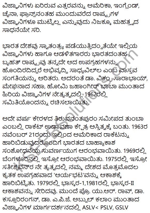 2nd PUC Kannada Workbook Answers Chapter 9 Prabandha Rachane 32