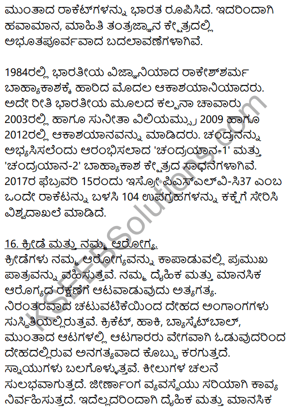 2nd PUC Kannada Workbook Answers Chapter 9 Prabandha Rachane 33
