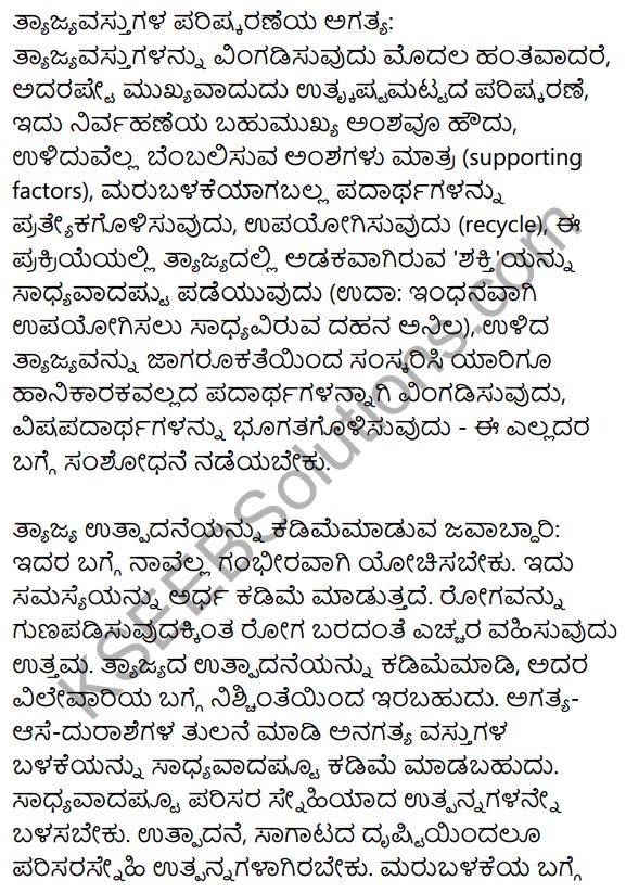 2nd PUC Kannada Workbook Answers Chapter 9 Prabandha Rachane 4