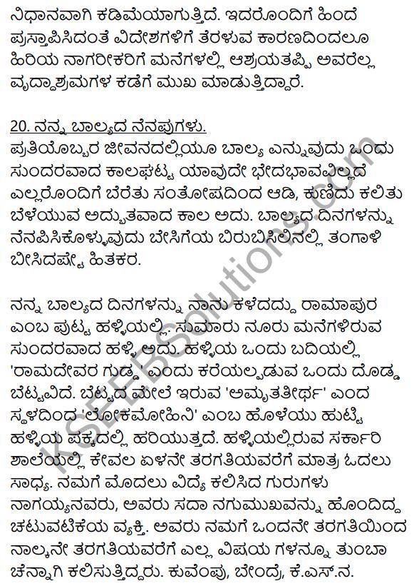 2nd PUC Kannada Workbook Answers Chapter 9 Prabandha Rachane 40