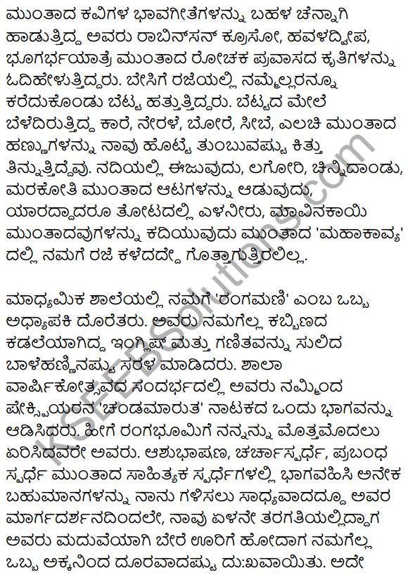 2nd PUC Kannada Workbook Answers Chapter 9 Prabandha Rachane 41