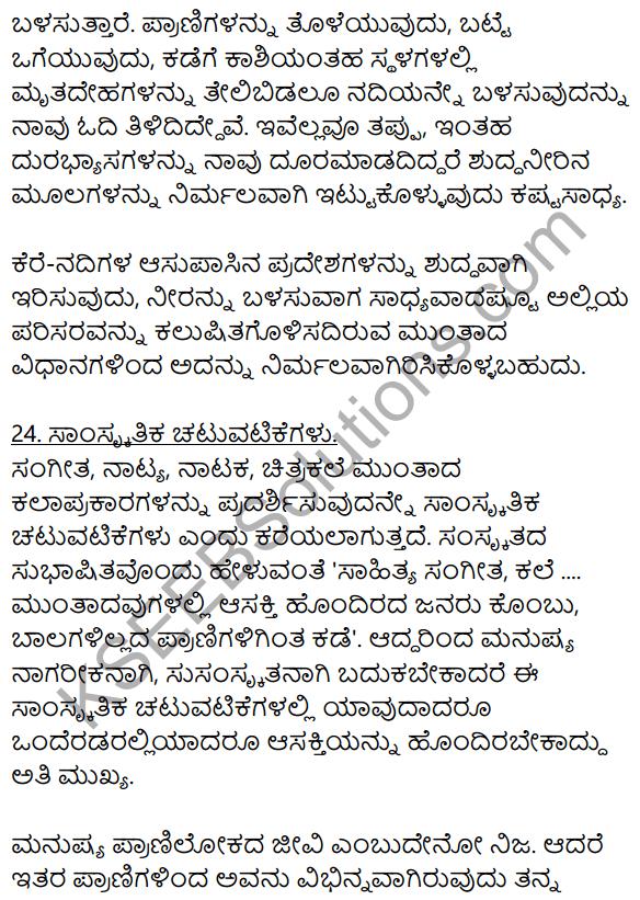 2nd PUC Kannada Workbook Answers Chapter 9 Prabandha Rachane 48