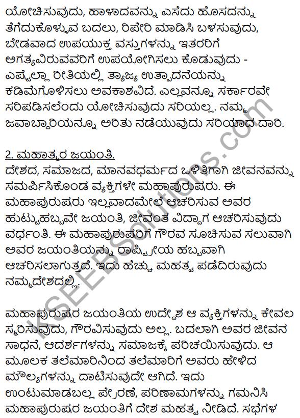 2nd PUC Kannada Workbook Answers Chapter 9 Prabandha Rachane 5