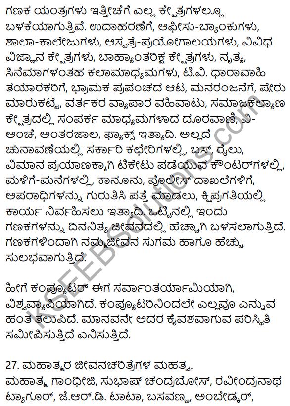 2nd PUC Kannada Workbook Answers Chapter 9 Prabandha Rachane 54