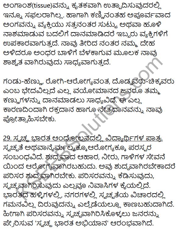 2nd PUC Kannada Workbook Answers Chapter 9 Prabandha Rachane 58