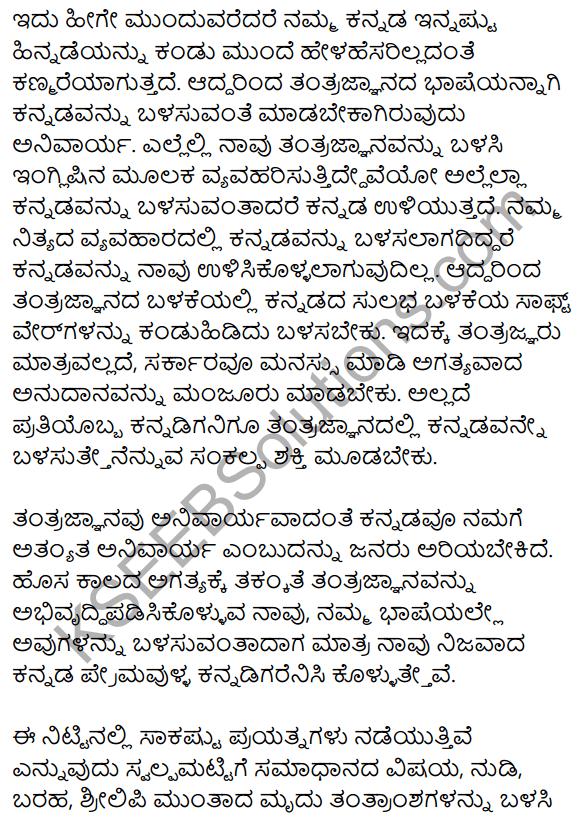 2nd PUC Kannada Workbook Answers Chapter 9 Prabandha Rachane 63