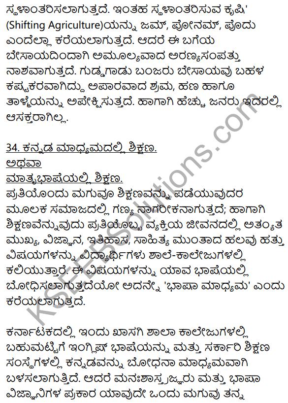 2nd PUC Kannada Workbook Answers Chapter 9 Prabandha Rachane 68