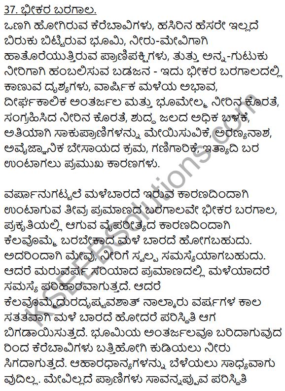 2nd PUC Kannada Workbook Answers Chapter 9 Prabandha Rachane 73
