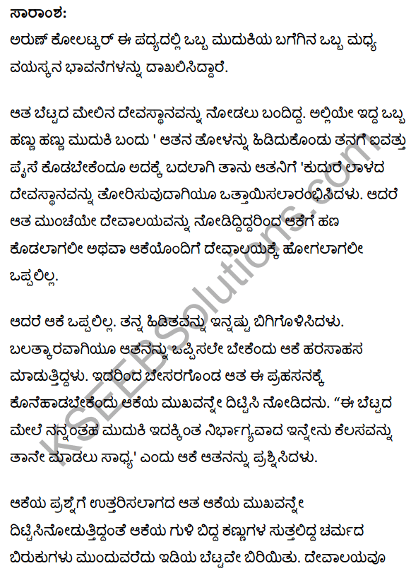An Old Woman Summary in Kannada 2