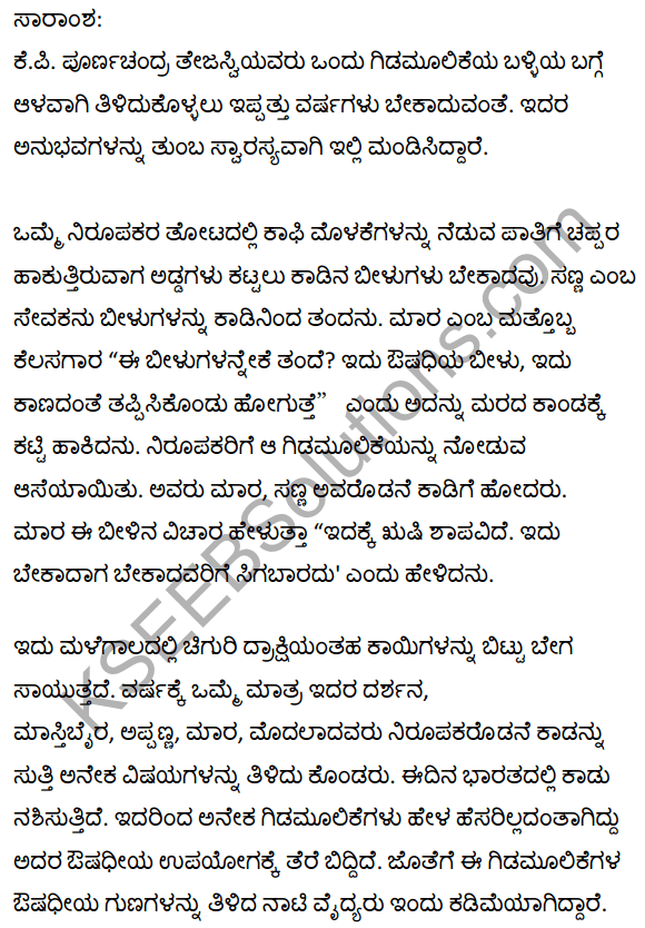 Around a Medicinal Creeper Summary in Kannada 2