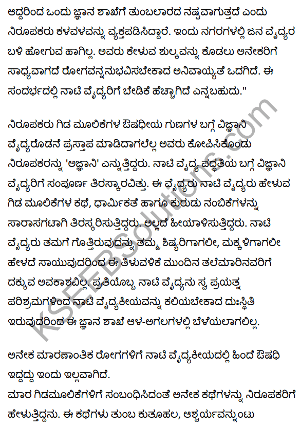 Around a Medicinal Creeper Summary in Kannada 3