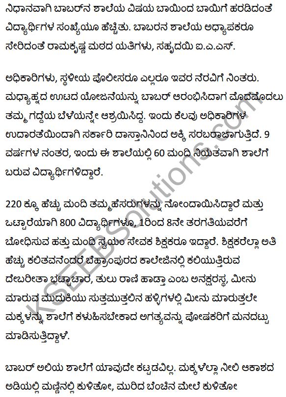 Babar Ali Summary in Kannada 4