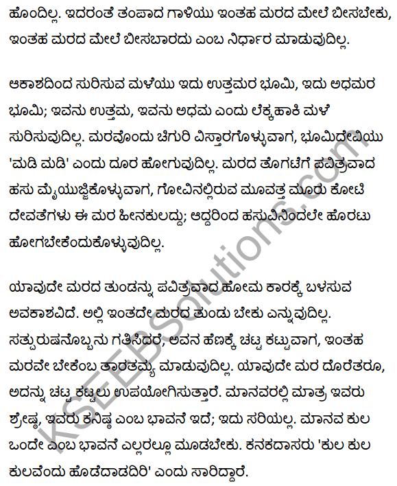 If I was a Tree Summary in Kannada 3