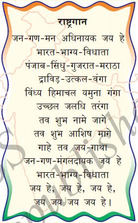 KSEEB Solutions for Class 7 Hindi Chapter 6 हमारे राष्ट्रीय प्रतीक 14