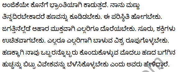 Money Madness Summary in Kannada 3