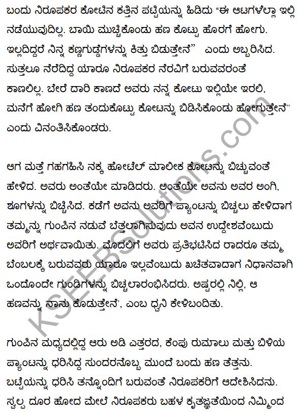 Oru Manushyan Summary in Kannada 4