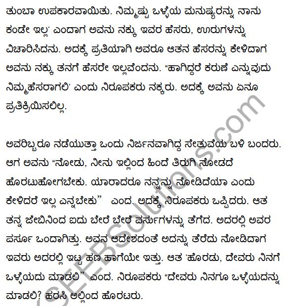Oru Manushyan Summary in Kannada 5