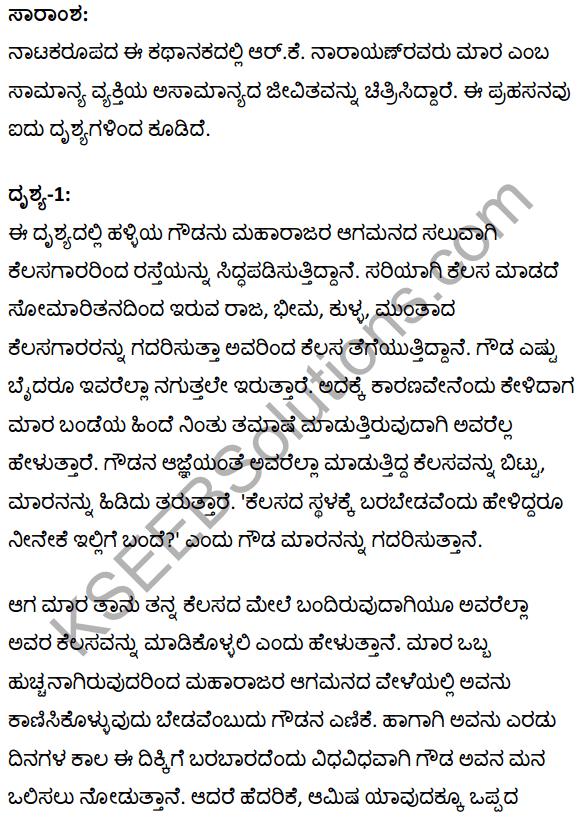 Watchman of the Lake Summary in Kannada 3