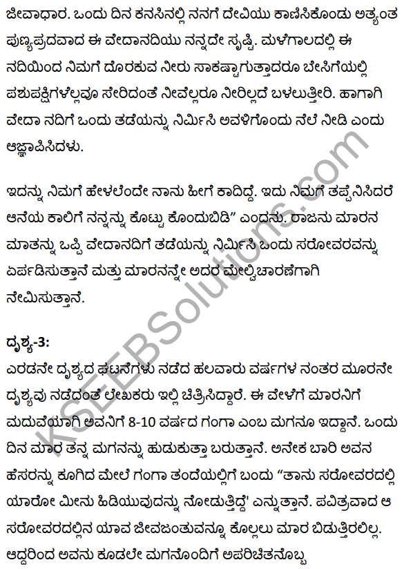 Watchman of the Lake Summary in Kannada 5