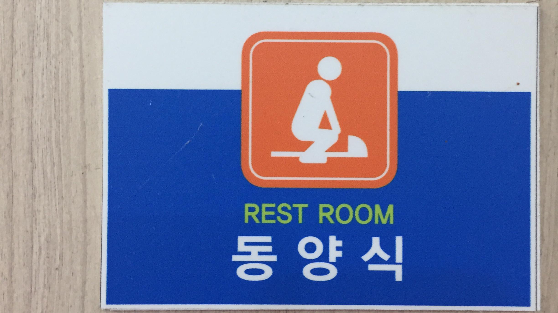 squatty potty bathroom south korea 16×9_517311