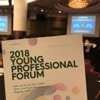 YPF 2018 참여 후기
