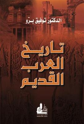 تاريخ العرب القديم
