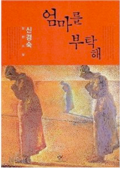 "Korean Cover of ""Please Look After Mom"""
