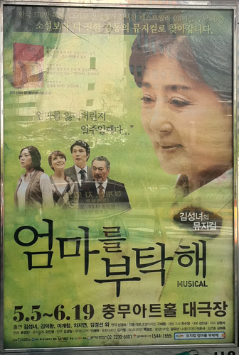 Please Look After Mother (엄마를 부탁해) Movie Poster