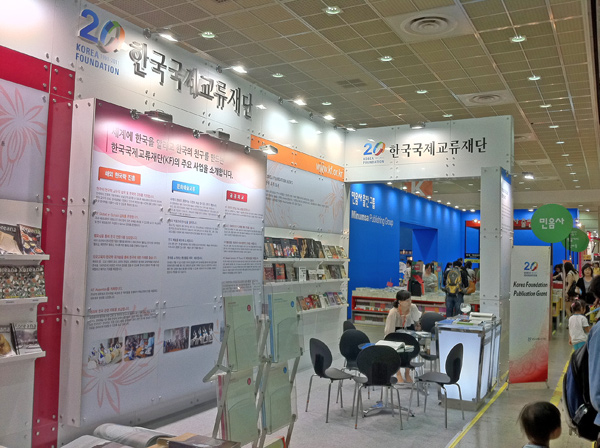 Korea Foundation Booth