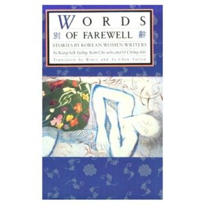 Words of Farewell Cover